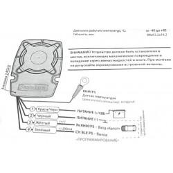 схема подключения  сирены pandora ps-331 bt